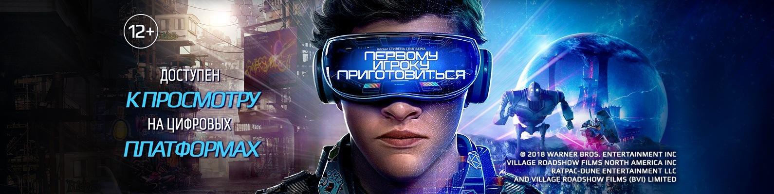первый игрок приготовиться фильм 2019 скачать торрент