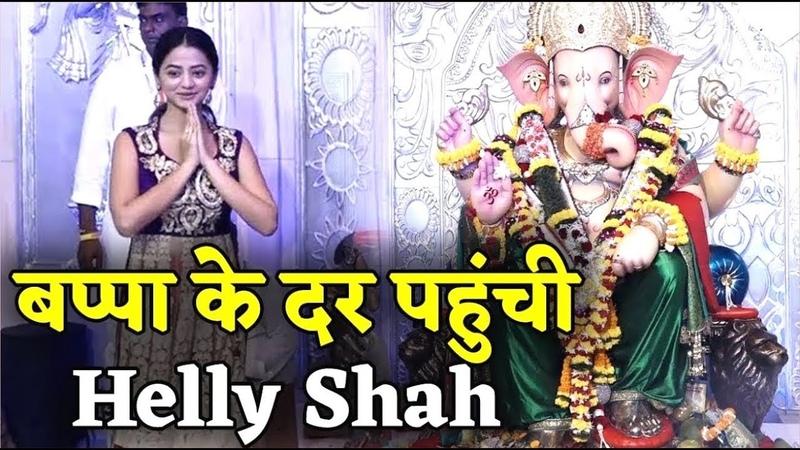 Ganesh Chaturthi Ke Celebration Ka Hissa Bani Tv Actress Helly Shah | Ganesh Chaturthi 2018