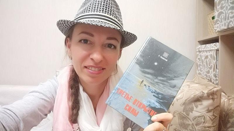 ТРЕТЬЕ ОТКРЫТИЕ СИЛЫ Андрей Сидерский Книги по саморазвитию с Марией Соколовой
