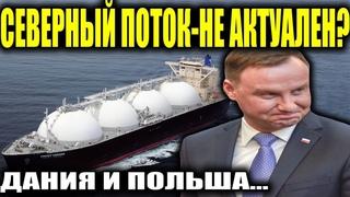 Запад нашел способ, как выдавить «Газпром» из Европы