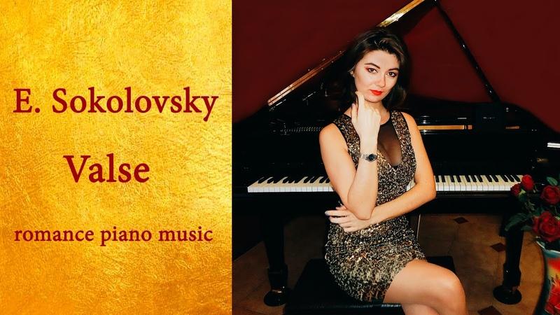 ЕВГЕНИЙ СОКОЛОВСКИЙ ВАЛЬС | ROMANCE PIANO MUSIC