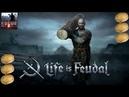 Life is Feudal MMO стрим обзор Симулятор выживания в мире феодалов гайд Первый день в игре Rogue stream