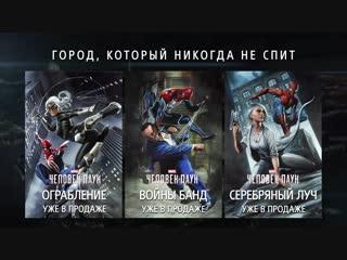 Человек-Паук   Серебряный Луч - уже в продаже   PS4