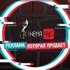 Cinema ЧЕ видеосъемка реклама Краснодар Сочи