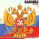 Гимн - Российской Федерации