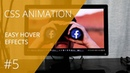 CSS Animation 5. Easy Hover Effects || Уроки Виталия Менчуковского