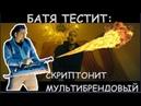 Батя смотрит Скриптонит - Мультибрендовый (ft. 104, T-Fest, Niman) | Реакция Бати