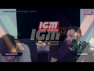 Утрошоу igm news #1