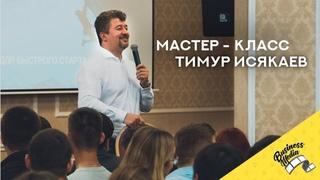 Бизнес Молодость | Мастер-класс Тимур Исякаев