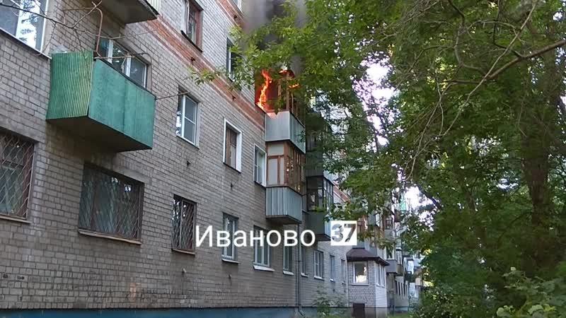 Пожар в Иванове на ул Громобоя 56