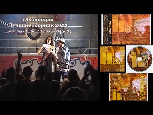 Номинация • Лучший Сборник 2002 @ RESPECT FS • 30.05.2003