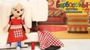 Шьем фартук с Розой ✂ Игротека с Барбоскиными ✂ Новая серия