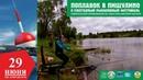 Рыболовный фестиваль Поплавок в Пищулино Линь и Толстолобик на поплавочную снасть