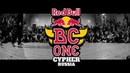 🦄 RED BULL BATTLE ↔ NETS vs BECON ↔ 1.8 ↔ RED BULL BC One Russia CYPHER bmvideo redbullbcone
