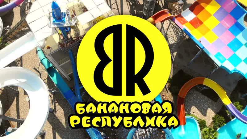 ПЕННОЕ ШОУ аквапарк Банановая Республика