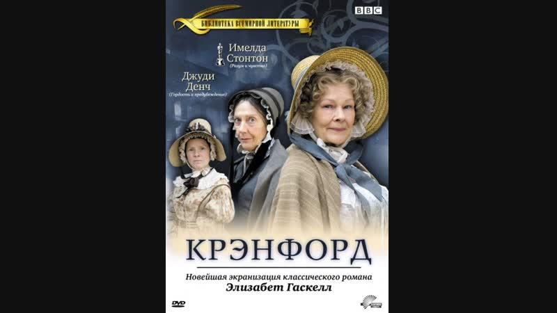 Крэнфорд Cranford 1 сезон 5 серия США Великобритания
