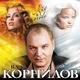 Влад Корнилов - Ну, здравствуй
