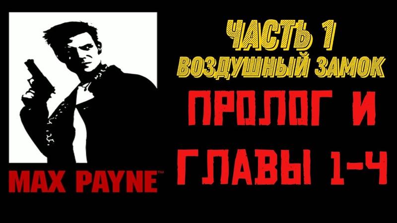 Как это было давно - Max Payne - Часть 1: Воздушный замок. Пролог и главы 1-4.