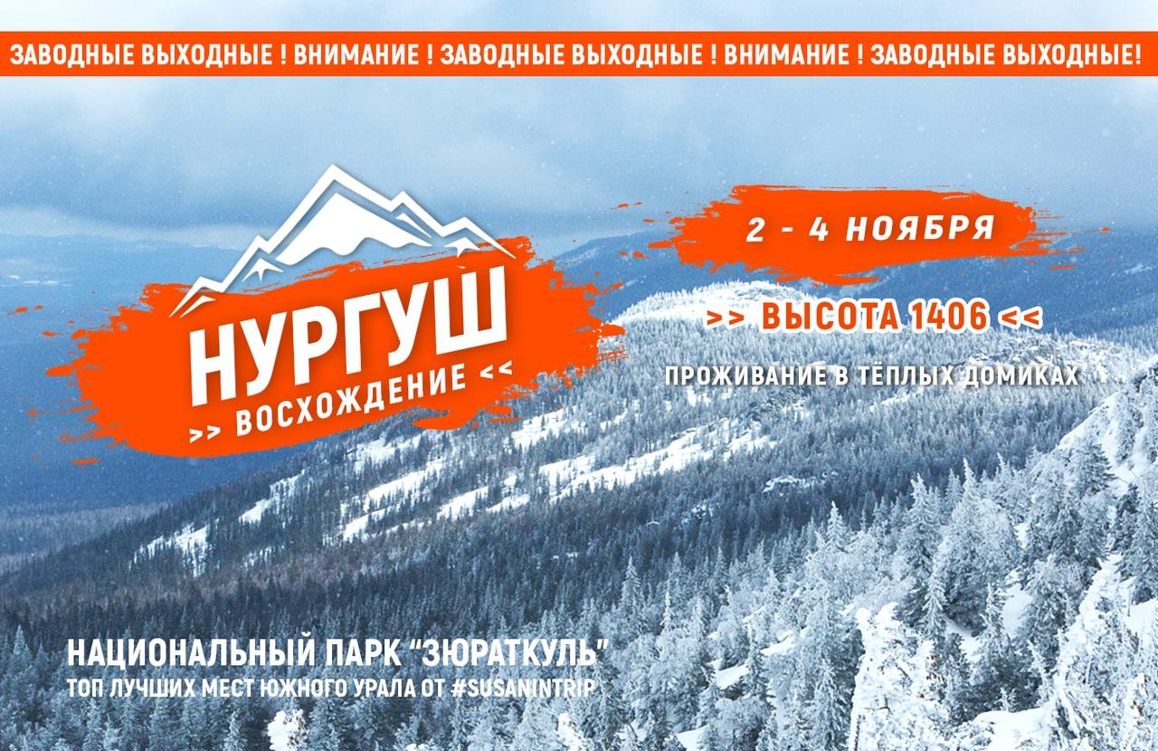 Афиша Тюмень ST / 2 - 4 ноября /