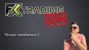 FXTrading Скам или нет Моё мнение FX Trading Corporation
