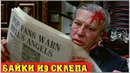 Байки из склепа - Tales from the Crypt 1972 | Ужасы | HD 720p
