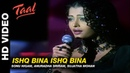 Ishq Bina Ishq Bina Taal Sonu Nigam Anuradha Sriram Sujatha Mohan Aishwarya Rai