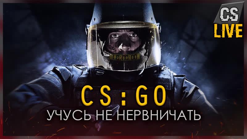СТРИМ CS:GO ● КАЗАХСКИЙ НУБ | МИССИЯ: ДЕРЖАТЬ СЕБЯ В РУКАХ
