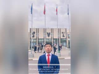 Обращение к китайским студентам
