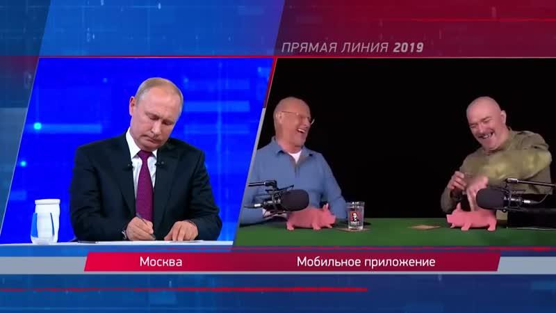 Гоблин дозвонился до Путина 720p mp4