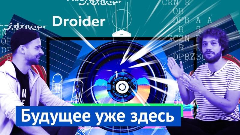 Техновыпуск: топ футуристических гаджетов от Droider