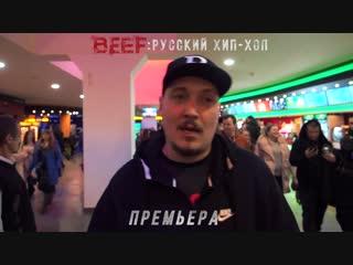 Премьера BEEF: РУССКИЙ ХИП-ХОП в МСК