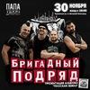30 ноября | БРИГАДНЫЙ ПОДРЯД | Великий Новгород