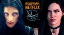 Главное о Йеннифер для сериала Ведьмак от Netflix Кто такая Янка The Witcher Show