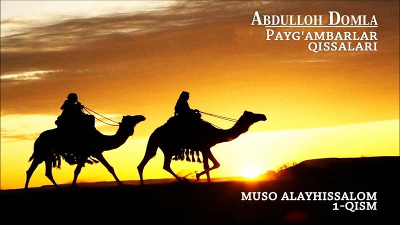 Abdulloh Domla Muso alayhissalom 1 5 Payg'ambarlar qissalari
