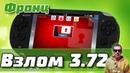 ПРОШИВКА PS VITA HENKAKU 3.71 3.72 H-encore 2 | ВЗЛОМ PLAYSTATION VITA