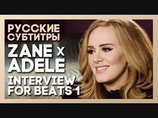 Zane x Adele Interview for Beats 1 rus sub