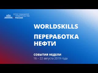 Открытие мирового чемпионата WorldSkills Kazan 2019. Запуск установки по переработке нефти в Татарстане
