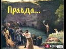 Голая правда читает Виктор Золотоног mp4
