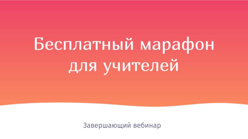 Бесплатный марафон для учителей - завершающий вебинар