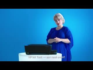Hp ink tank mother - печать без драмы