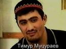 Т.Муцураев - твоя нежная походка.