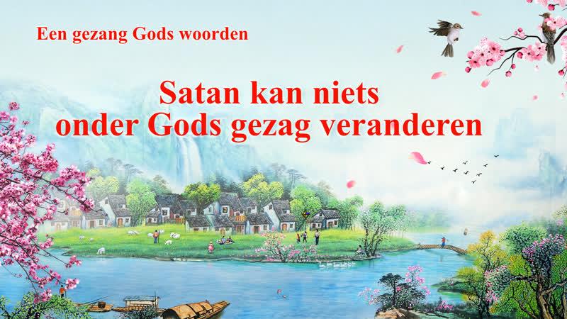 Christelijk lied 'Satan kan niets onder Gods gezag veranderen' | Officiële muziek video