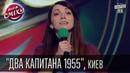 Команда Два капитана 1955, Киев. Лига Смеха | 28.02.2015