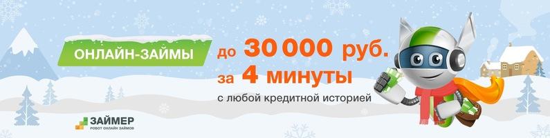 zaimi.tv займ на карту быстросколько лет занимает пост президента в россии