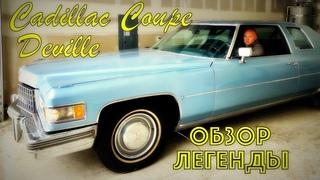 Май CAR не КИРДЫК: Обзор CADILLAC Coupe DeVille 8.2 [4K]