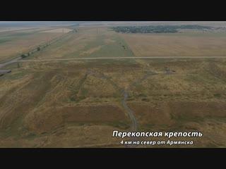 Звездные крепости крыма