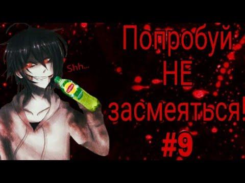 Попробуй НЕ засмеяться 9 Челлендж MMD Creepypasta~Compilation MEME Funny Vine Jeff the Killer