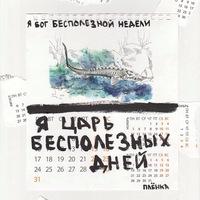 Метамфетомодернизм/Стихи