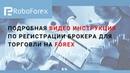 Регистрация Forex брокера RoboForex