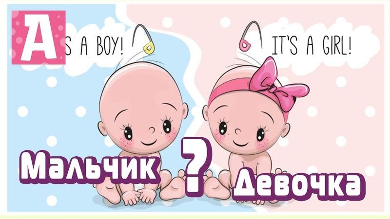 Открытки мальчик или девочка
